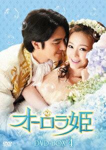 オーロラ姫 DVD-BOX4 [ チョン・ソミン ]