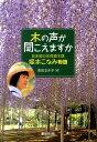 木の声が聞こえますか 日本初の女性樹木医・塚本こなみ物語 (ノンフィクション・生きるチカラ) [ 池田まき子 ]