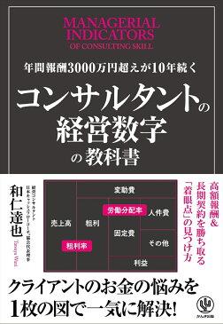 コンサルタントの経営数字の教科書 年間報酬3000万円超えが10年続く [ 和仁達也 ]