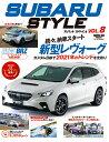 SUBARU STYLE Vol.8 (サンエイムック)