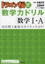 ドラゴン桜式数学力ドリル(数学1・A) [ 牛瀧文宏 ]