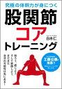 股関節コアトレーニング [ 白木仁 ]