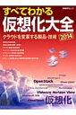すべてわかる仮想化大全(2014) [ 日経コンピュータ編集部 ]