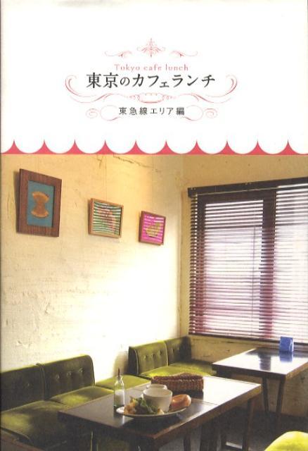 東京のカフェランチ(東急線エリア編)の商品画像