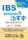 IBS(過敏性腸症候群)を治す本 [ 水上 健 ]