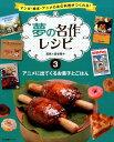 夢の名作レシピ(3) マンガ・絵本・アニメのあの料理がつくれる! アニメに出てくるお菓子とごはん [ 星谷菜々 ]