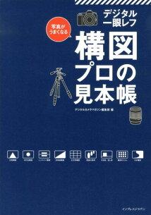 デジタル デジタルカメラマガジン