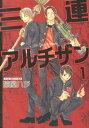 三連アルチザン(1) (K-Book Comics) [ 猿屋ハチ ]
