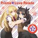 TVアニメ「Fate/kaleid liner プリズマ☆イリヤ ツヴァイ!」キャラクターソング Prisma★Love Parade Vol.3 [ (アニメーション) ]