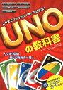 UNOの教科書 これまでなかったウノ唯一の公式本! マテル インターナショナル株式会社