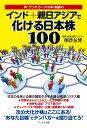 Mr.テンバガー朝香のインド+親日アジアで化ける日本株100 [ 朝香 友博 ]