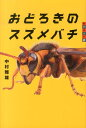 スズメバチ撃退する成分発見