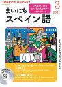 NHK CD ラジオ まいにちスペイン語 2021年3月号