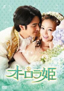 オーロラ姫 DVD-BOX5 [ チョン・ソミン ]