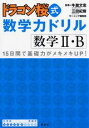 ドラゴン桜式数学力ドリル(数学2・B) [ 牛瀧文宏 ]