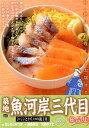 築地魚河岸三代目絶品集 ニシンとカズノコの親子丼 (My First BIG SPECIAL) [ はしもとみつお ]