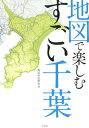地図で楽しむすごい千葉 [ 都道府県研究会 ]