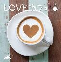 LOVEカフェ [ (オムニバス) ]