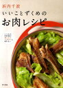 浜内千波いいことずくめのお肉レシピ いつもの肉料理がおいしくヘルシーに変わる! [ 浜内千波 ]
