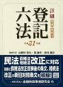 詳細登記六法(平成31年版) 判例・先例付 [ 山野目章夫 ]