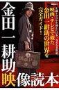 金田一耕助映像読本 (洋泉社mook)