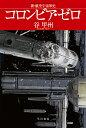 コロンビア・ゼロ 新・航空宇宙軍史 (ハヤカワ文庫JA) [ 谷 甲州 ]