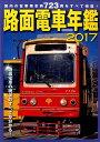 路面電車年鑑(2017) (イカロスmook)