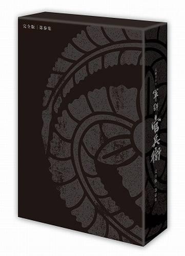 軍師官兵衛 完全版 第参集 【Blu-ray】 [ 岡田准一 ]...:book:17238326