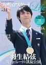 フィギュアスケートLife(vol.14) Figure Skating Magazine 羽生結弦祝賀パレード&凱旋公演/2018世界選手権特集 (扶桑社MOOK)