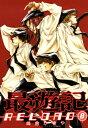最遊記RELOAD(8) (IDコミックス ZERO-SUMコミックス) [ 峰倉かずや ]
