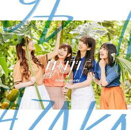 ドレミソラシド (初回仕様限定盤 Type-B CD+Blu-ray) [ <strong>日向坂46</strong> ]
