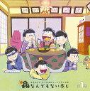 おそ松さん かくれエピソードドラマCD「松野家のなんでもない感じ」 第1巻 [ (ドラマCD) ]