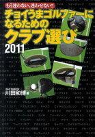 チョイうまゴルファーになるためのクラブ選び(2011)