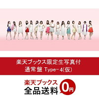 【楽天ブックス限定 生写真付】僕たちは戦わない (通常盤 CD+DVD Type-4) (仮) 「AKB48 41stシングル選抜総選挙」投票シリアルナンバーカード期間限定封入1枚