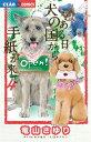 ある日犬の国から手紙が来て(4) [ 竜山さゆり ]