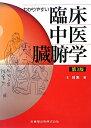 わかりやすい臨床中医臓腑学第3版 [ 王財源 ]