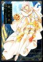 暁の王者 千年迷宮の七王子外伝 (IDコミックス ZERO-SUMコミックス) [ 花鶏ハルノ ]