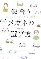 似合うメガネの選び方