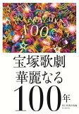 宝塚歌劇 華麗なる100年 [ 朝日新聞出版 ]