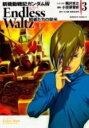 新機動戦記ガンダムW Endless Waltz敗者たちの栄...