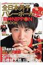 全日本男子バレーボールチーム「龍神NIPPON」応援BOOK