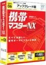 携帯マスターNX アップグレード版