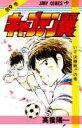 キャプテン翼(9) (ジャンプコミックス) [ 高橋陽一(漫画家) ]