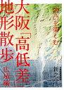 大阪「高低差」地形散歩広域編 凹凸を楽しむ [ 新之介 ]