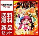ユリ熊嵐 1-3巻セット [ 森島明子 ]...