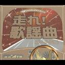 日野ミッドナイトグラフィティー 走れ!歌謡曲 ゴールド編 [ (オムニバス) ]