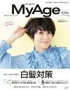 MyAge2019 春号 [ 女性誌企画編集部 ]