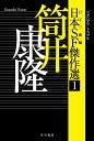 日本SF傑作選1 筒井康隆 マグロマル/トラブル (ハヤカワ文庫JA) [ 日下 三蔵 ]