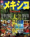 るるぶメキシコ カンクン メキシコ・シティ ロス・カボス チチェン (るるぶ情報版)