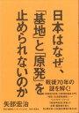 日本はなぜ、「基地」と「原発」を止められないのか [ 矢部宏治 ] - 楽天ブックス